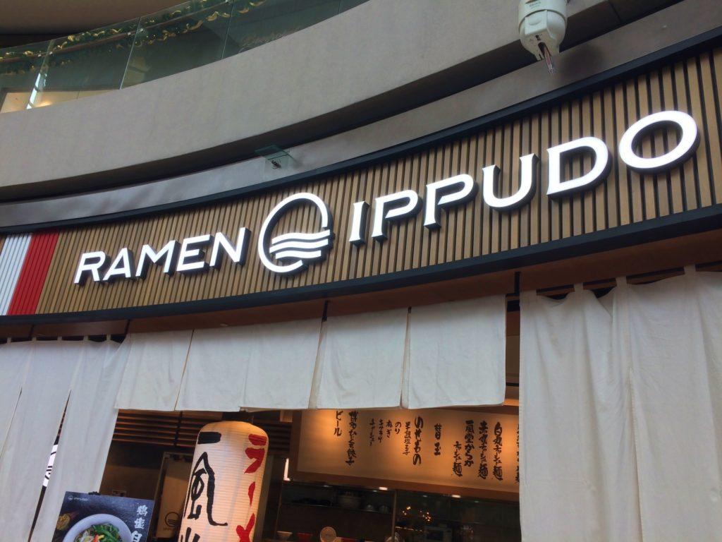 Ramen Ippudo Marina Bay Sands
