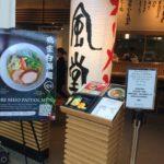 Ramen Ippudo Entrance