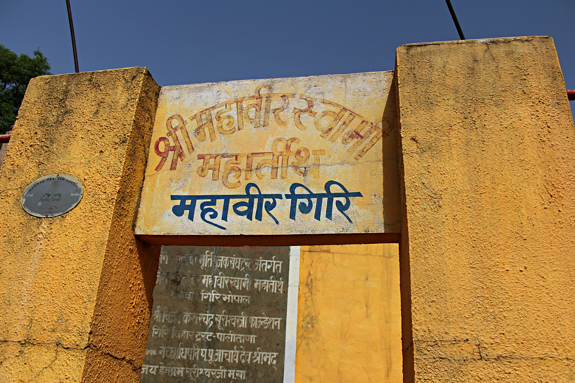 Mahaveer Giri in Bhopal