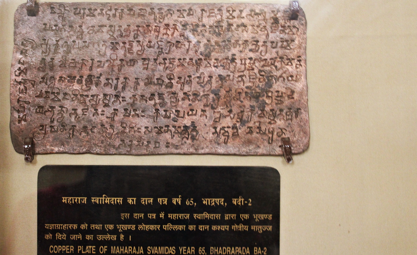tampatra Inside Indore Central Museum