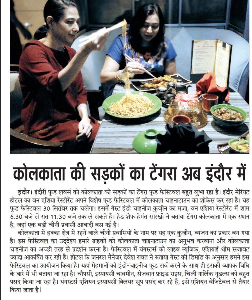 Veidehi Gite News Patrika