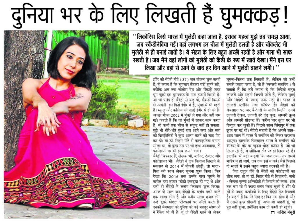 Veidehi Gite News Prabhat Kiran