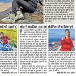Veidehi Gite Dainik Bhaskar